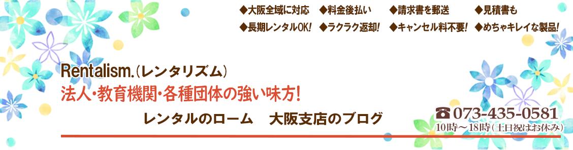レンタル 大阪「Rentalism.(レンタリズム)」大阪支店のブログ